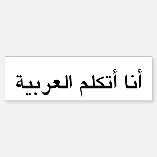 I Speak Arabic Sticker (Bumper)