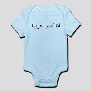 I Speak Arabic Infant Bodysuit