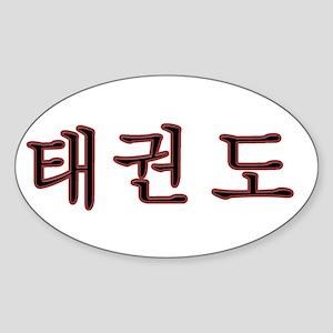 Taekwondo Oval Sticker