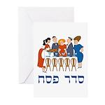 Seder Pesach Greeting Cards (Pk of 10)