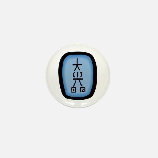 Dai Koo Myo (usui Master) Pictograph Mini Button