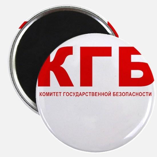 """KGB 2.25"""" Magnet (10 pack)"""