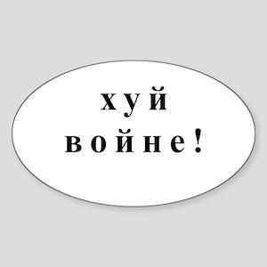No War Sticker (Oval)