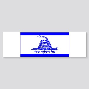 Don't Tread On Me! Hebrew Sticker (Bumper)