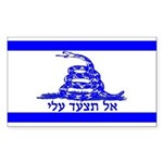 Don't Tread On Me! Hebrew Sticker (Rectangle)