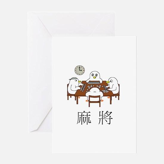 Majiang(Mahjong) Greeting Card
