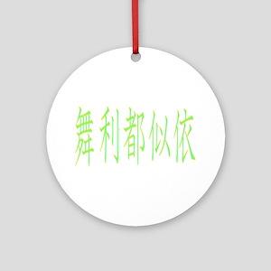 Brittany in Kanji -1- Ornament (Round)