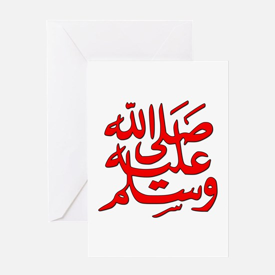Mohamad Peace Be Upon Him Greeting Card