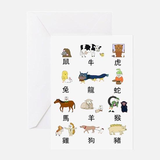 Chinese Zodiac Greeting Card