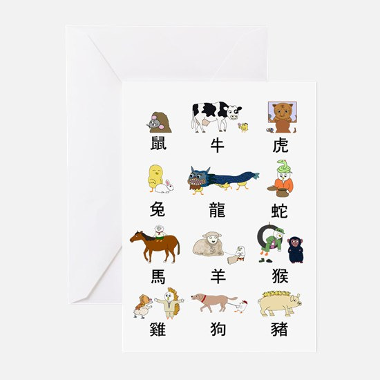 Chinese Zodiac Greeting Cards (Pk of 10)