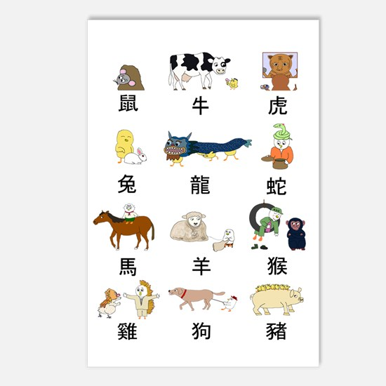 Chinese Zodiac Postcards (Package of 8)