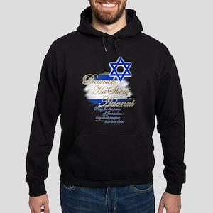 Baruch HaShem Adonai - Hoodie (dark)