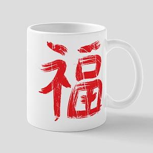 Chinese Good Fortune Symbol Mug