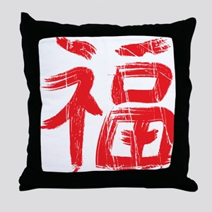 Chinese Good Fortune Symbol Throw Pillow