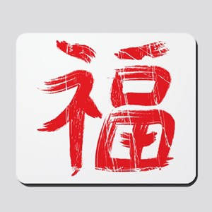 Chinese Good Fortune Symbol Mousepad