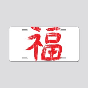 Chinese Good Fortune Symbol Aluminum License Plate