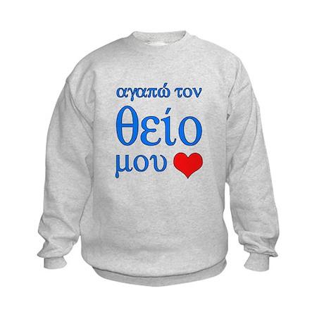 I Love Uncle (Greek) Kids Sweatshirt