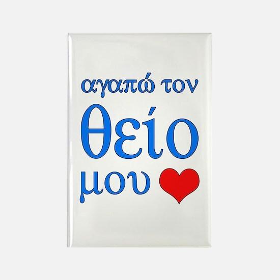 I Love Uncle (Greek) Rectangle Magnet