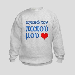 I Love Grandpa (Greek) Kids Sweatshirt