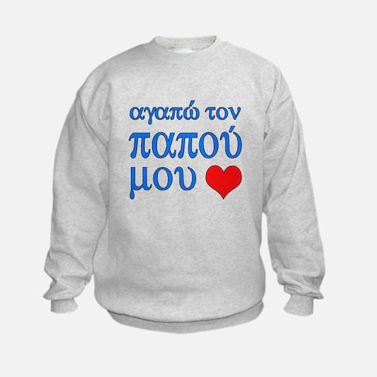 I Love Grandpa (Greek) Sweatshirt