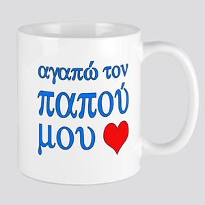 I Love Grandpa (Greek) Mug