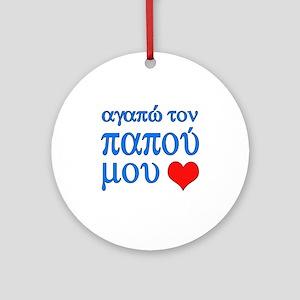 I Love Grandpa (Greek) Ornament (Round)