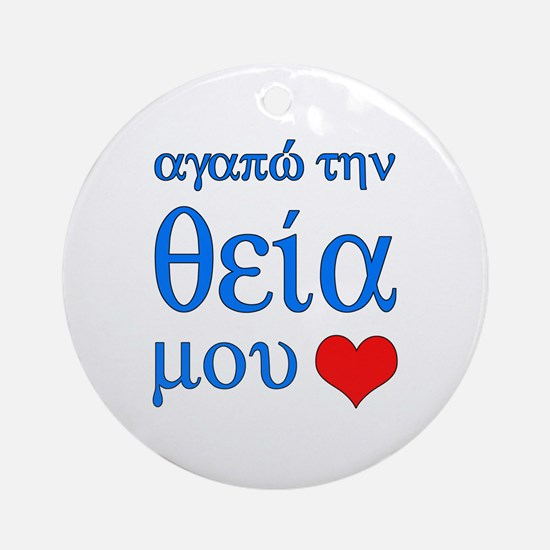 I Love Aunt (Greek) Ornament (Round)