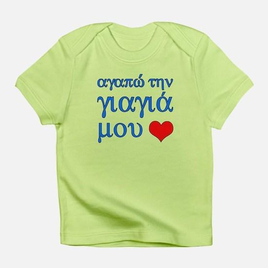 I Love Grandma (Greek) Infant T-Shirt