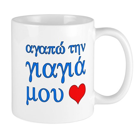 I Love Grandma (Greek) Mug