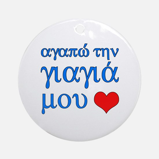 I Love Grandma (Greek) Ornament (Round)