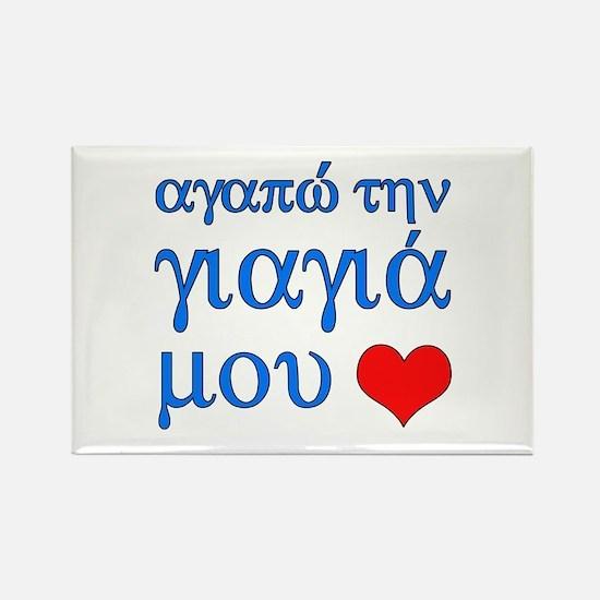 I Love Grandma (Greek) Rectangle Magnet