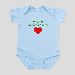 Spanakopita (Greek) Infant Bodysuit