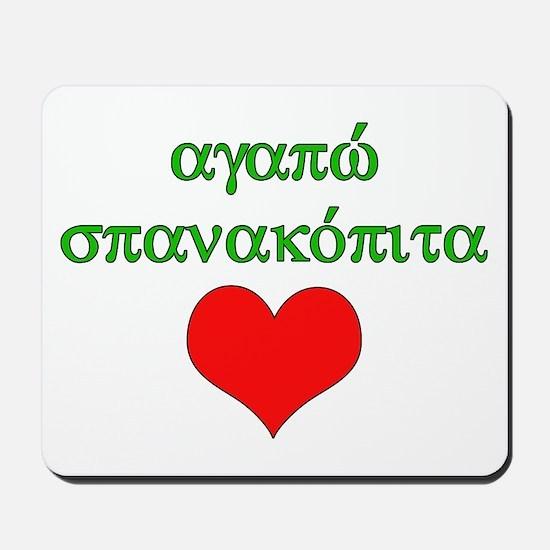 Spanakopita (Greek) Mousepad