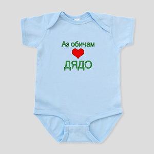 I Love Grandpa (Bulgarian) Infant Bodysuit