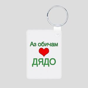 I Love Grandpa (Bulgarian) Aluminum Photo Keychain