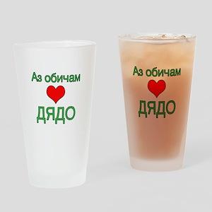 I Love Grandpa (Bulgarian) Drinking Glass