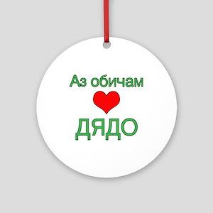I Love Grandpa (Bulgarian) Ornament (Round)