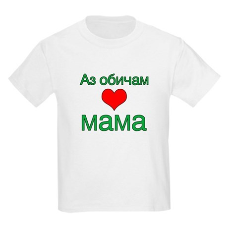 I Love Mom (Bulgarian) Kids Light T-Shirt