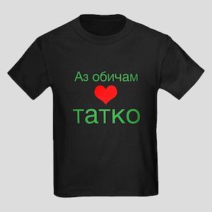 I Love Dad (Bulgarian) Kids Dark T-Shirt
