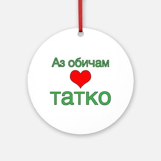 I Love Dad (Bulgarian) Ornament (Round)