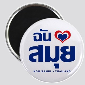 I Love (Heart) Koh Samui, Thailand Magnet
