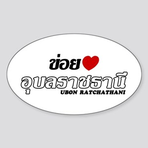 I Love (Heart) Ubon Ratchathani, Thailand Sticker
