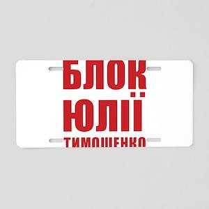 Yulia Tymoshenko Bloc BYuT Aluminum License Plate
