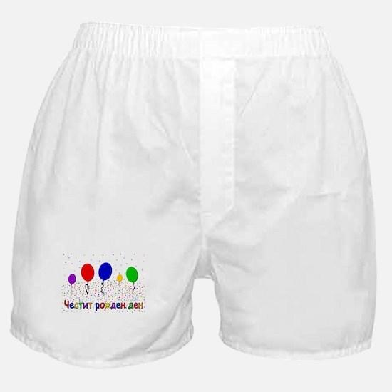 Bulgarian Birthday Boxer Shorts