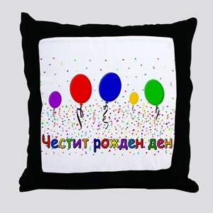 Bulgarian Birthday Throw Pillow