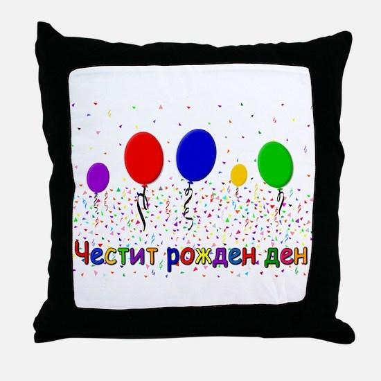 Bulgarian Birthday Throw Pillow
