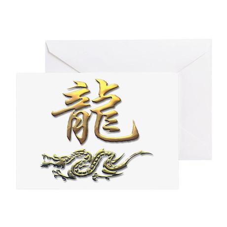Chinese Zodiac Golden Dragon Greeting Card