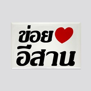 I Love Isaan Thai Language Rectangle Magnet