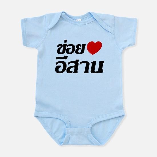 I Love Isaan Thai Language Infant Bodysuit