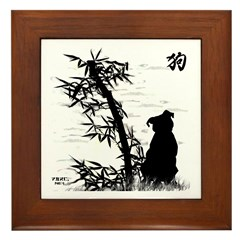 Year of the Dog Bamboo Framed Tile